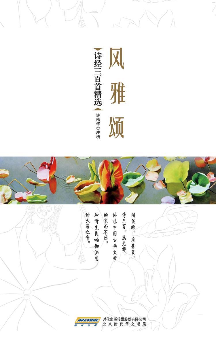 风雅颂:诗经300首精选