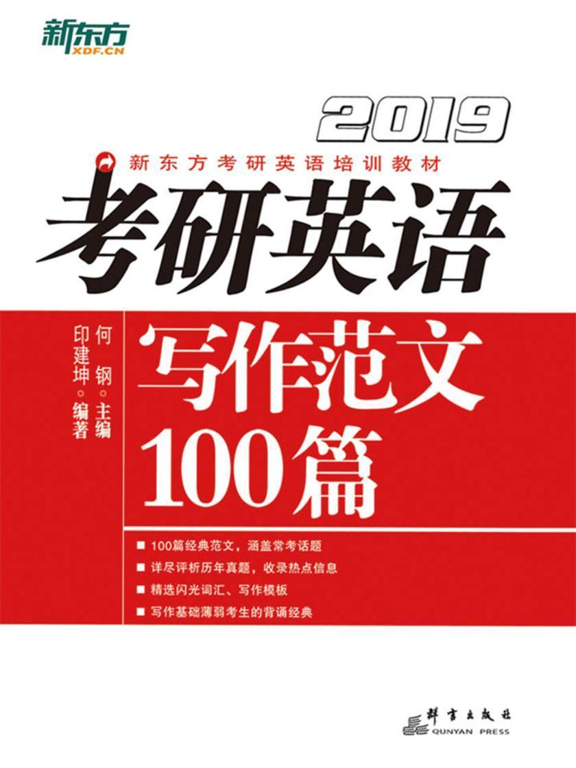 (2019)考研英语写作范文100篇