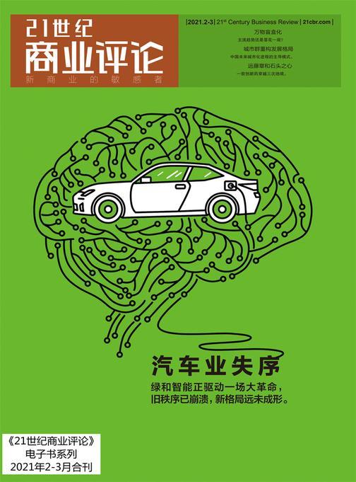 汽车业失序(《21世纪商业评论》2021年第2/3期)