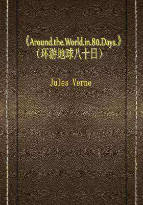Around the World in 80 Days(环游地球八十日)