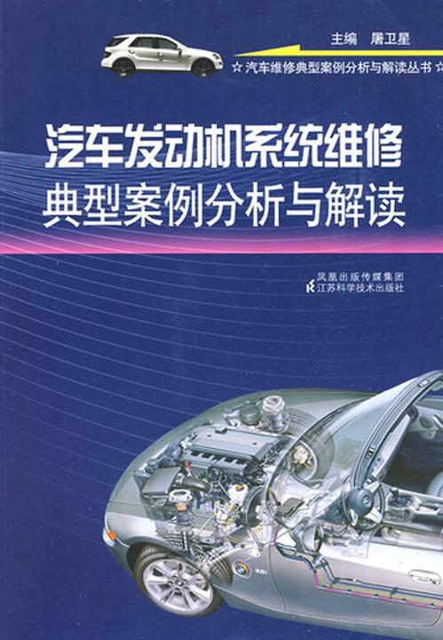 汽车发动机系统维修典型案例分析与解读(仅适用PC阅读)