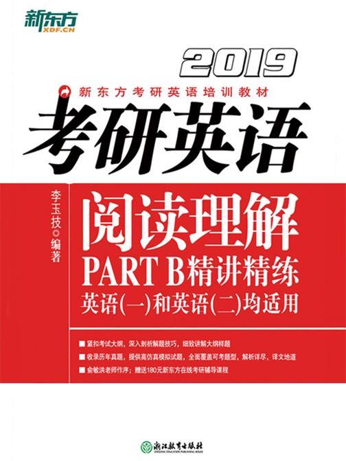 (2019)考研英语阅读理解PART B精讲精练