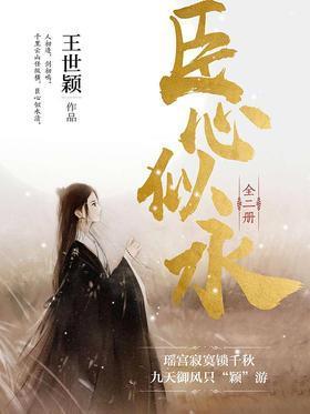 仙剑前传之臣心似水(套装共2册)