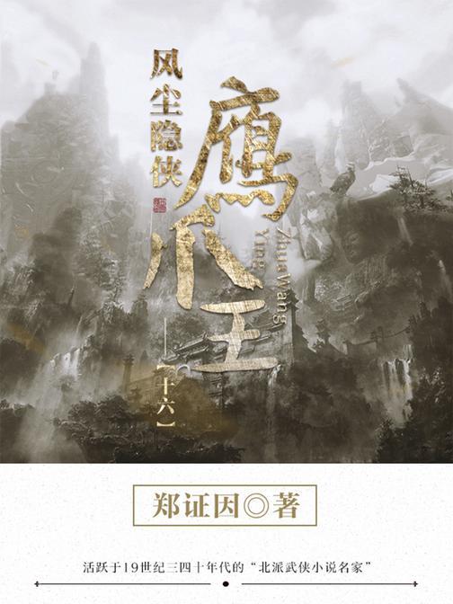 经典武侠小说:风尘隐侠鹰爪王-16