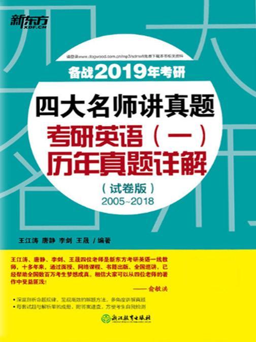 (2019)四大名师讲真题 考研英语(一)历年真题详解(试卷版)