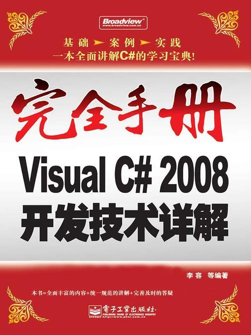 完全手册Visual C# 2008开发技术详解