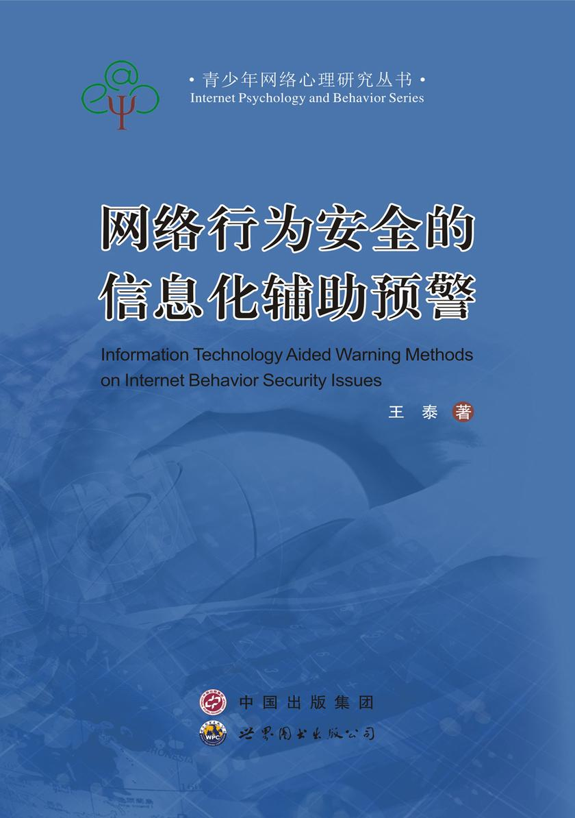 网络行为安全的信息化辅助预警