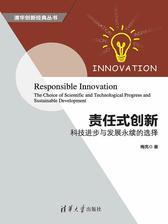 责任式创新:科技进步与发展永续的选择