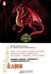 龙骑士Ⅱ.东方阴谋