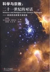 科学与宗教:二十一世纪的对话——英美四名家复旦演讲集