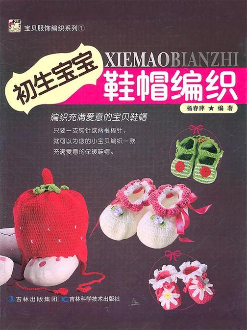 宝贝用品编织系列:初生宝宝鞋帽编织