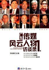 广东传媒风云人物访谈录1