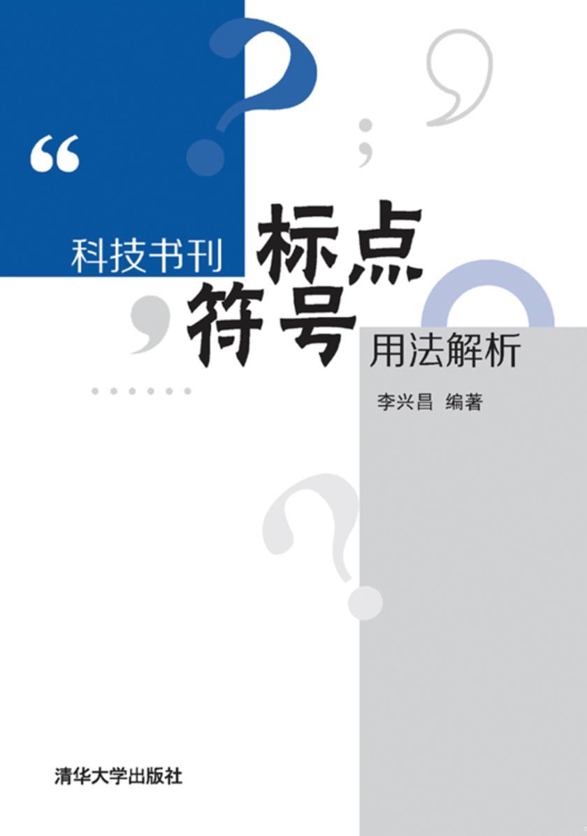 科技书刊标点符号用法解析