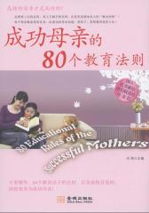成功母亲的80个教育法则