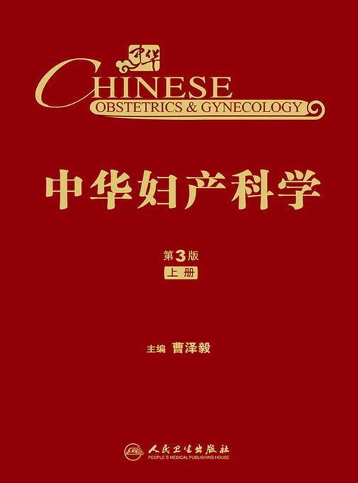 中华妇产科学(第3版)(上册)
