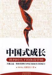 中国式成长(试读本)