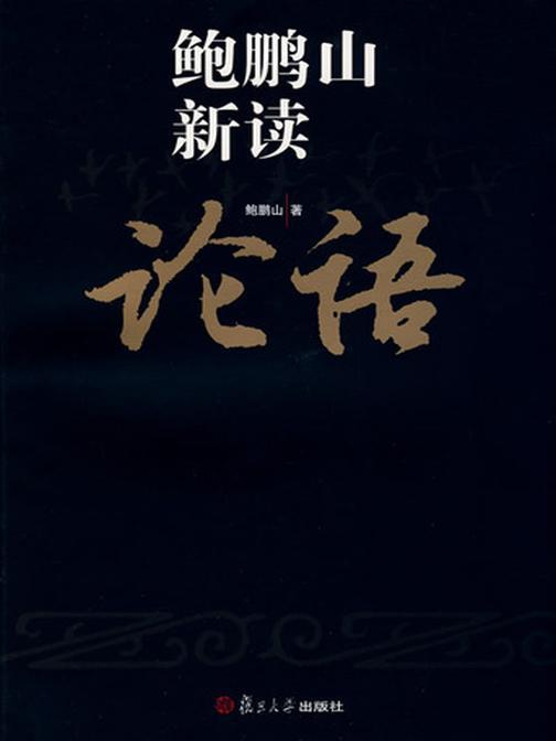 鲍鹏山新读论语(仅适用PC阅读)