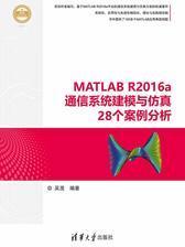 MATLABR2016a通信系统建模与仿真28个案例分析