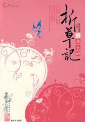 折草记之花玉词(试读本)