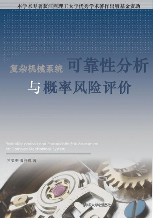 复杂机械系统可靠性分析与概率风险评价