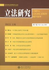 立法研究(第5卷)(仅适用PC阅读)
