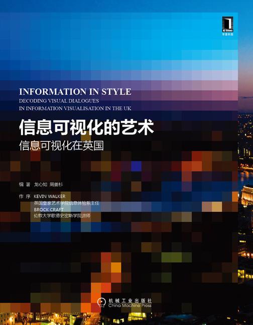 信息可视化的艺术:信息可视化在英国