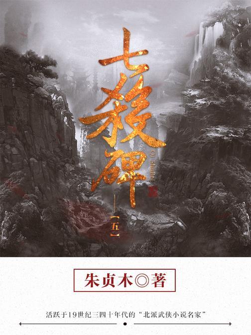 经典武侠小说:七杀碑-5