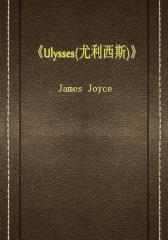 Ulysses(尤利西斯)