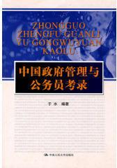 中国政府管理与公务员考录(仅适用PC阅读)
