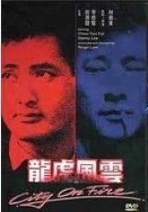 龙虎风云 国语版(影视)