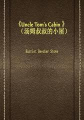 Uncle Tom's Cabin (汤姆叔叔的小屋)
