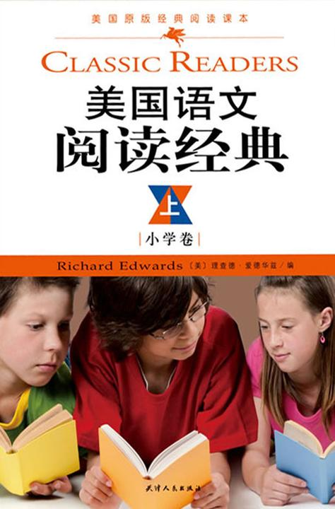 美国语文阅读经典·小学卷(上册)