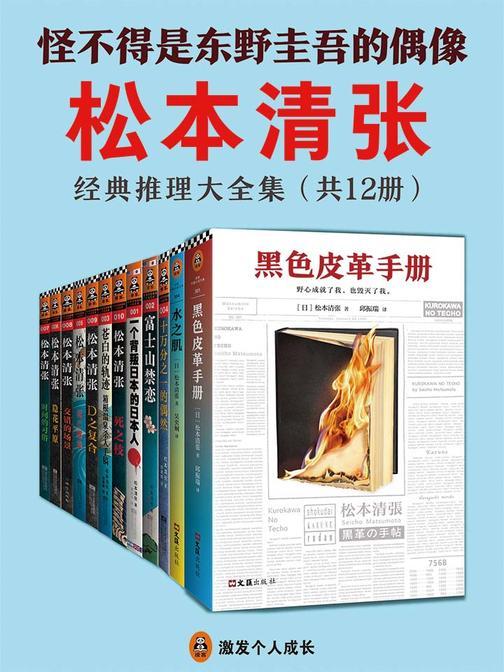 松本清张经典推理大全集(共12册)