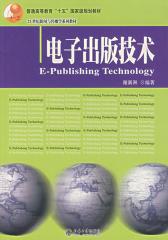 电子出版技术(仅适用PC阅读)