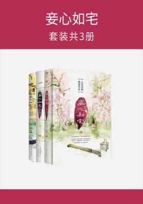 妾心如宅(套装共3册)