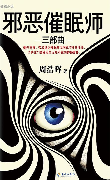 邪恶催眠师三部曲(套装全3册)