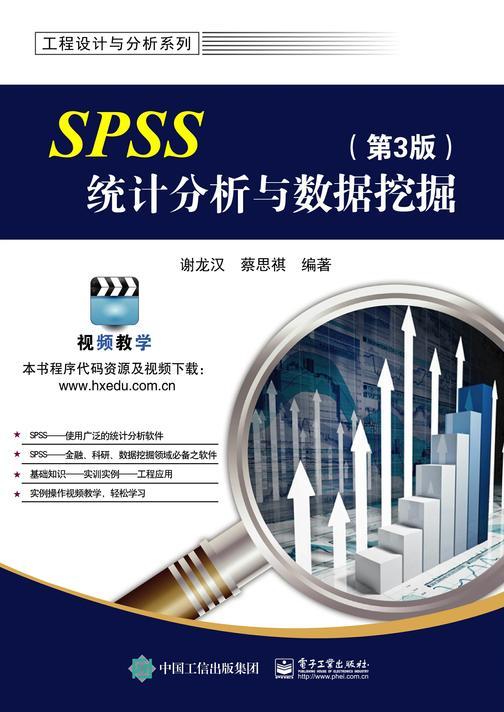 SPSS统计分析与数据挖掘(第3版)