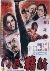新精武门 国语版(影视)