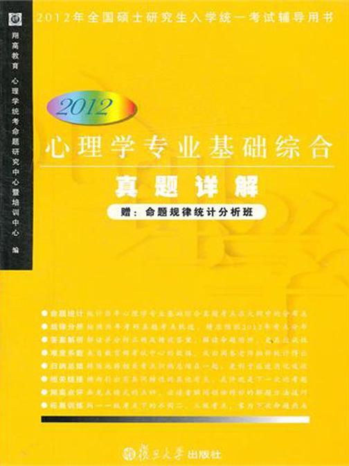 心理学专业基础综合真题详解(2012版)