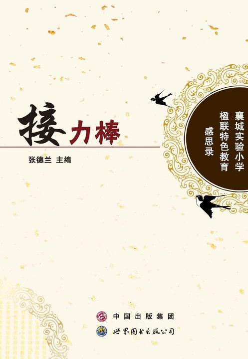 接力棒——襄城实验小学楹联特色教育感思录