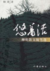 悠着活:柳萌散文随笔选