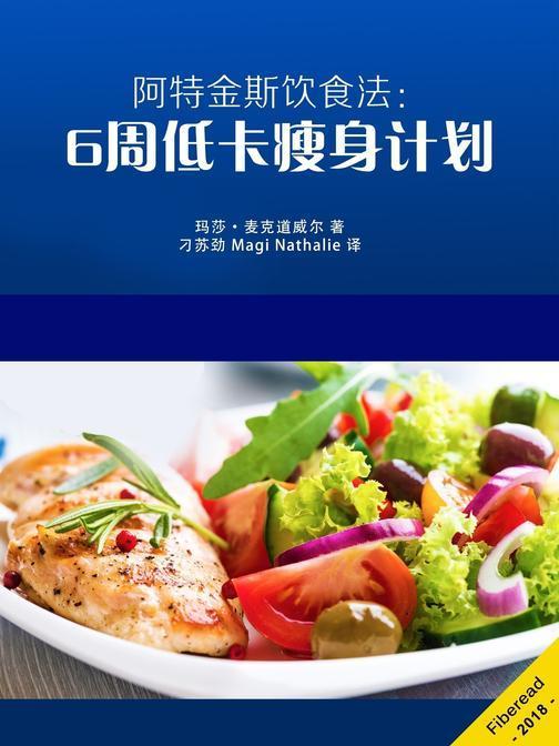 阿特金斯饮食法:6周低卡瘦身计划