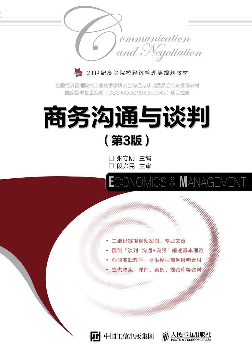 商务沟通与谈判(第3版)