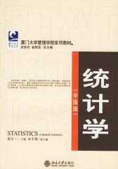 统计学(中国版)(仅适用PC阅读)