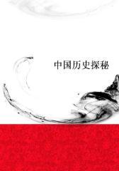 中国历史探秘