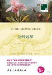 双语译林119:物种起源(附英文版1本)