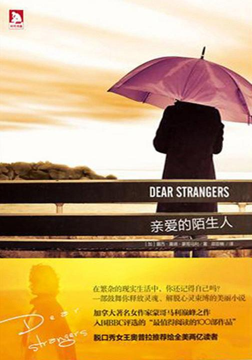 亲爱的陌生人