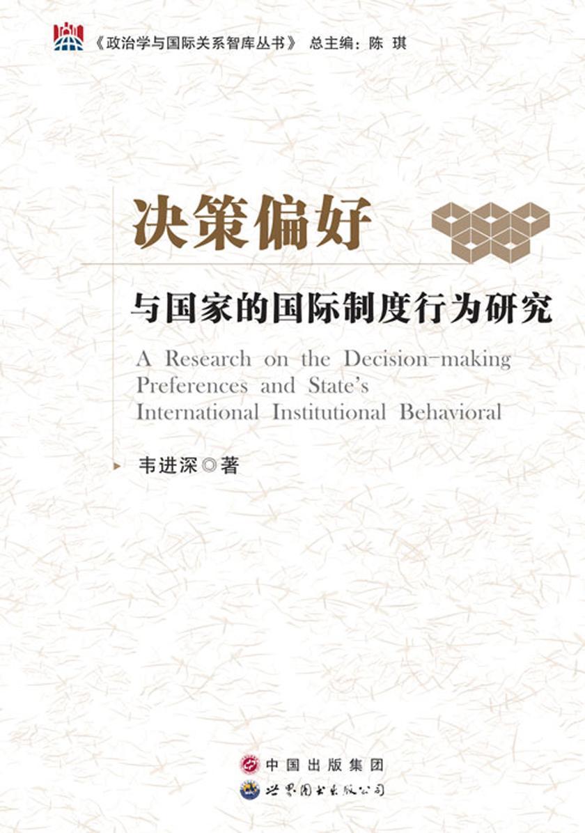 决策偏好与国家的国际制度行为研究