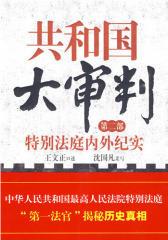 共和国大审判(第二部)(试读本)