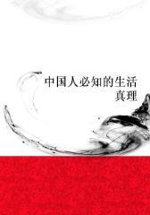中国人必知的生活真理